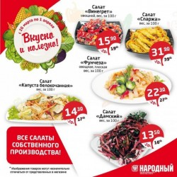 "In all ""Narodnyi"" stores – days of healthy food!)"