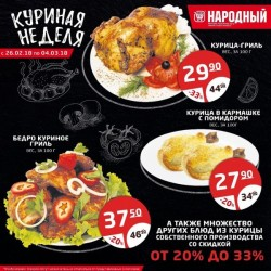 """ Chicken's week"" in the ""Narodnyi"" stores chain!"