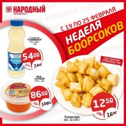 """Boorsok week "" in the ""Narodnyi"" stores chain."